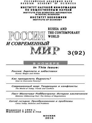cover image of Россия и современный мир №3 / 2016