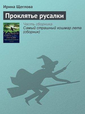 cover image of Проклятье русалки