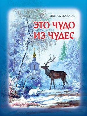 cover image of Это чудо из чудес
