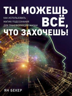 cover image of Ты можешь все, что захочешь! Как использовать магию подсознания для трансформации жизни