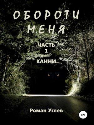 cover image of Обороти меня. Часть 1
