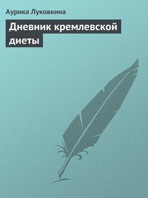 cover image of Дневник кремлевской диеты