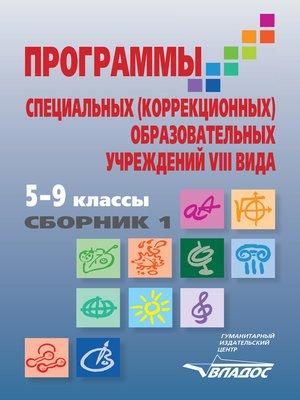 cover image of Программы специальных (коррекционных) образовательных учреждений VIII вида. 5–9 классы. Сборник 1