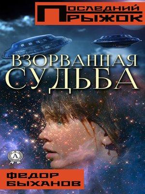 cover image of Взорванная судьба