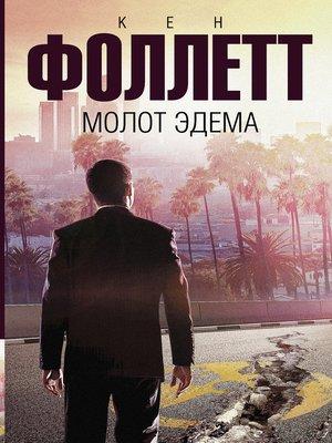 cover image of Молот Эдема