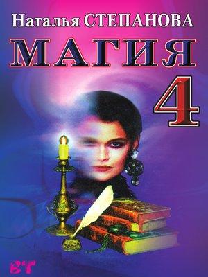 cover image of Магия-4. Заговоры на все случаи жизни