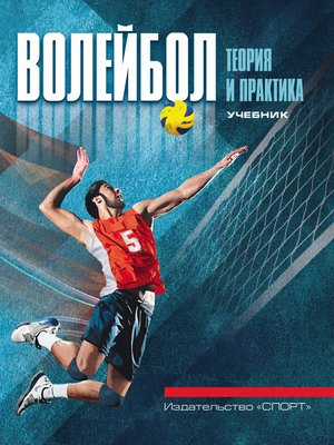 cover image of Волейбол