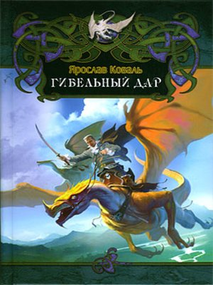 cover image of Гибельный дар