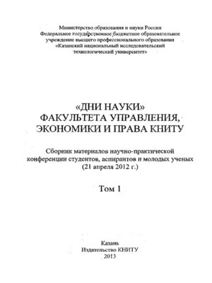 cover image of «Дни науки» факультета управления, экономики и права КНИТУ. В 2 т. Том 1