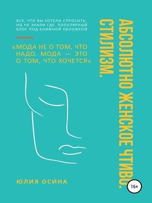 cover image of Абсолютно женское чтиво. Стилизм