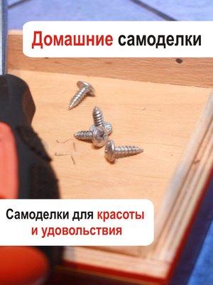 cover image of Самоделки для красоты и удовольствия
