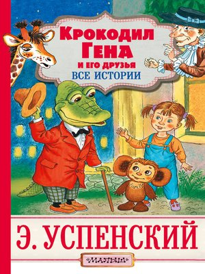 cover image of Крокодил Гена и его друзья. Все истории