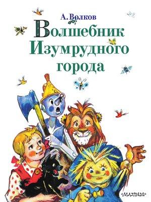 cover image of Волшебник Изумрудного города (сборник)