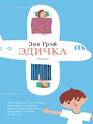 cover image of Эдичка