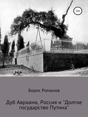cover image of Дуб Авраама, Россия и «Долгое государство Путина»