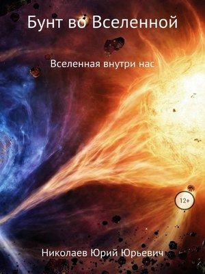 cover image of Бунт во Вселенной