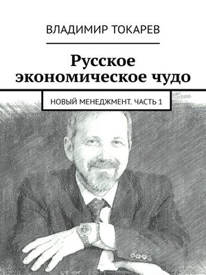 cover image of Новый менеджмент. Часть 1