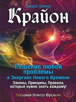 cover image of Крайон. Решение любой проблемы в Энергиях Нового Времени