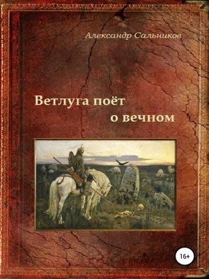 cover image of Ветлуга поёт о вечном