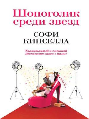 cover image of Шопоголик среди звезд