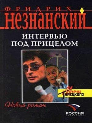 cover image of Интервью под прицелом