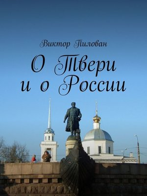cover image of О Твери и о России