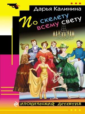 cover image of По скелету всему свету