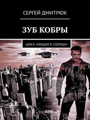 cover image of Зуб Кобры. Цикл «Лицом ксолнцу»