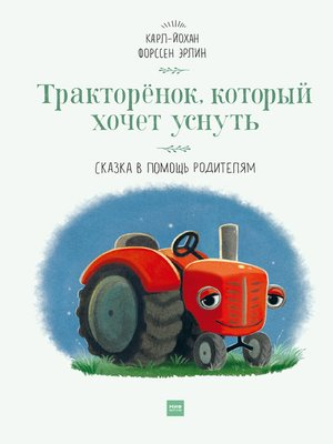 cover image of Тракторёнок, который хочет уснуть. Сказка в помощь родителям
