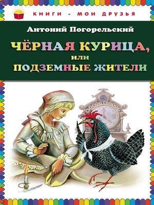 cover image of Черная курица, или Подземные жители