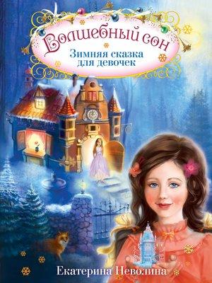 cover image of Волшебный сон. Зимняя сказка для девочек