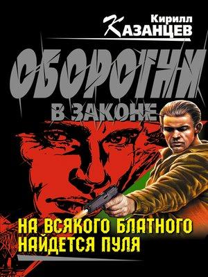 cover image of На всякого блатного найдется пуля