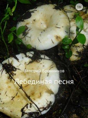 cover image of Лебединая песня