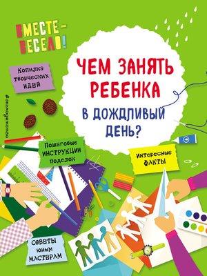 cover image of Чем занять ребенка в дождливый день?
