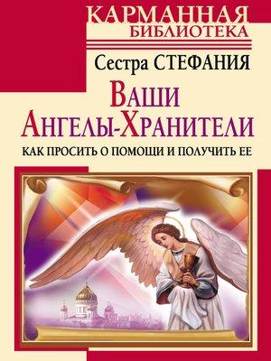 cover image of Ваши Ангелы-хранители. Как просить о помощи и получить ее