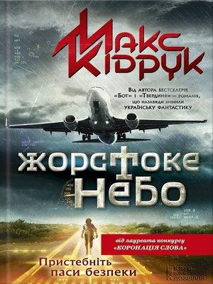 cover image of Жорстоке небо