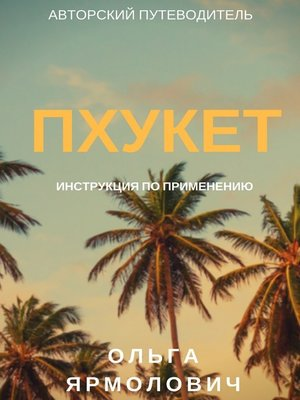 cover image of Пхукет