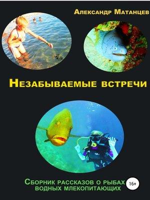 cover image of Незабываемые встречи. Сборник рассказов о рыбах и водных млекопитающих