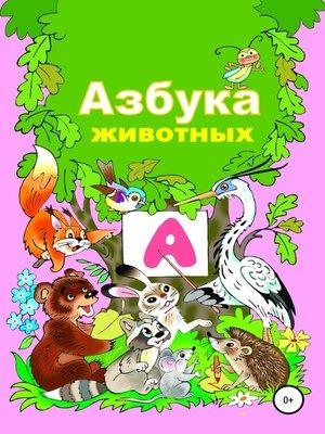 cover image of Азбука животного мира