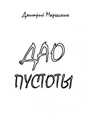 cover image of Дао пустоты