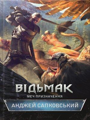 cover image of Відьмак. Меч призначення