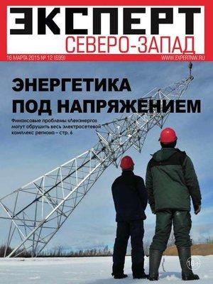 cover image of Эксперт Северо-Запад 12-2015