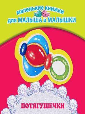 cover image of Потягушечки