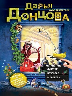 cover image of Лунатик исчезает в полночь