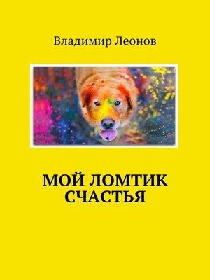 cover image of Место встречи– детство