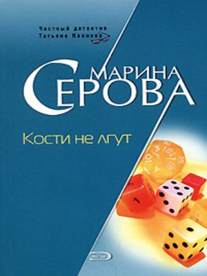 cover image of Кости не лгут