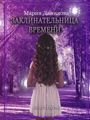 cover image of Заклинательница времени. Книга пятая