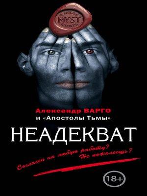 cover image of Неадекват (сборник)