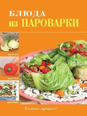 cover image of Блюда из пароварки