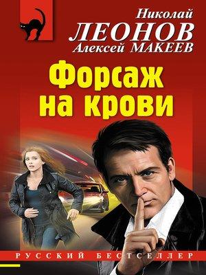 cover image of Форсаж на крови